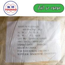 Sodium Alginate آلجینات سدیم