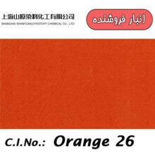 Direct Orange S 102%