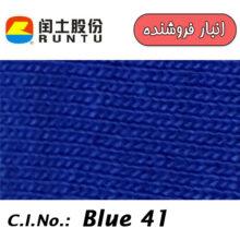 RUNTU Blue X-GPRL 250%