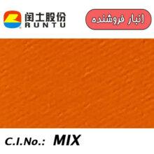 RUNTU Disperse Yellow SERL 300%
