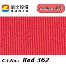 RUNTU Disperse Pink BG 100% صورتی فلورسنت