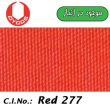 Disperse Fluor Red 2G 200% قرمز فلورسنت