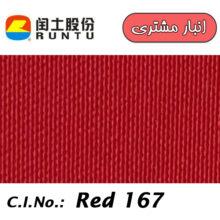 RUNTU Disperse Rubine 167