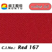 RUNTU Disperse Rubine 167 200%