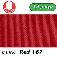 Disperse Rubine H-2GL 100% زرشکی