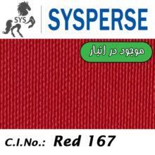 SYSPERSE Rubine H-2GL 100% زرشکی
