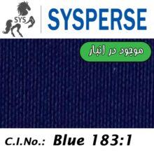 SYSPERSE Blue SE-2R 200% آبی شالی