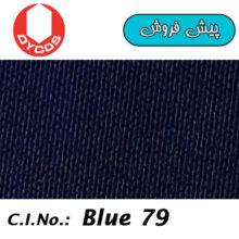 Disperse Navy Blue H-GLN 200% آبی