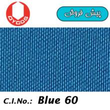 Disperse Turquoise Blue H-GL 200% فیروزهای