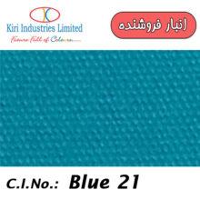 KIL Reactive Blue KG 266% فیروزهای ریاکتیو