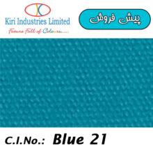 Reactive Blue KG 266% فیروزهای ریاکتیو