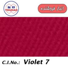 4035 YOUHAO Acid Naphthol Red 6B سرخابی