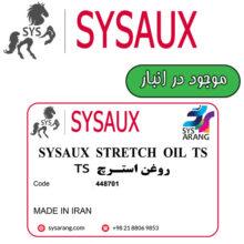 SYSAUX STRETCH OIL TS روغن استرچ