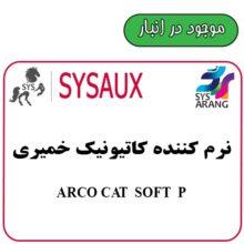 SYSAUX ARCO CAT SOFT P  نرمکن کاتیونیک خمیری