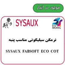 SYSAUX FABSOFT ECO COT  نرمکن سیلیکونی مناسب پنبه و پلی استر (قوی تر در پنبه)