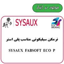 SYSAUX FABSOFT ECO P  نرمکن سیلیکونی مناسب پلی استر