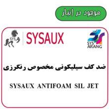 SYSAUX ANTIFOAM SIL JET  ضد کف سیلیکونی مخصوص رنگرزی