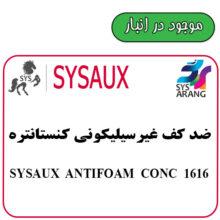 SYSAUX ANTIFOAM 1616  ضد کف غیر سیلیکونی کنستانتره