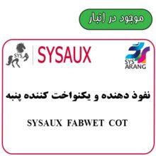 SYSAUX FABWET COT  نفوذ دهنده و یکنواخت کننده پنبه