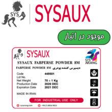 SYSAUX FABPERSE POWDER 8M دیسپرس کننده پودری