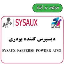 SYSAUX FABPERSE POWDER ATSO  دیسپرس کننده پودری