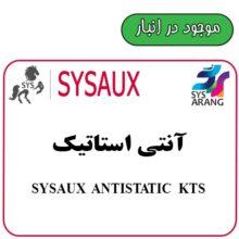 SYSAUX ANTISTATIC KTS  آنتی استاتیک