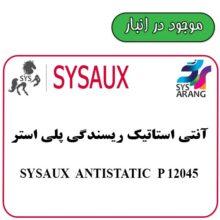 SYSAUX ANTISTATIC P 12045  آنتی استاتیک مخصوص ریسندگی الیاف پلی استر