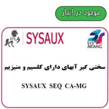 SYSAUX SEQ CA-MG سختی گیر برای آبهای سخت دارای کلسیم و منیزیم