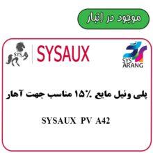 SYSAUX  PV A42   پلی ونیل مایع 15% مناسب جهت آهار