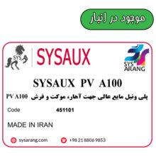 SYSAUX PV A100 رزین عالی جهت آهار، موکت و فرش