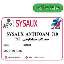 SYSAUX ANTIFOAM 710 ضد کف سیلیکونی