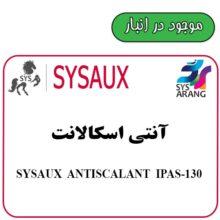 SYSAUX ANTISCALANT IPAS-130  آنتی اسکالانت
