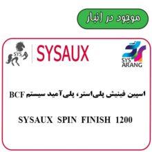 SYSAUX SPIN FINISH 1200  اسپین فینیش مناسب الیاف فرش پلی استر، پلی آمید جهت سیستم بی سی اف
