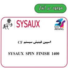 SYSAUX SPIN FINISH 1400  اسپین فینیش مناسب سیستم سی اف