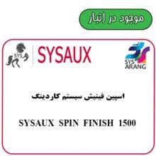 SYSAUX SPIN FINISH 1500  اسپین فینیش مناسب سیستم کاردینگ