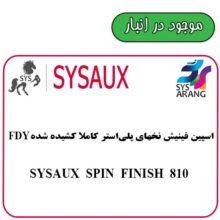 SYSAUX SPIN FINISH 810  اسپین فینیش مناسب نخهای پلی استر کاملا کشیده شده