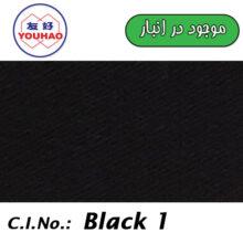Sulphur Black B 200% گوگردی 521