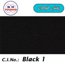 Sulphur Black BR 200% گوگردی 522