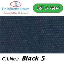 Reactive Black B 150% سرمهای ریاکتیو
