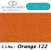 Reactive Orange ME2RL 125% نارنجی ریاکتیو
