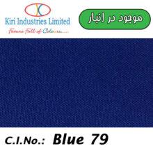 Kisperse Navy Blue 3G H/C سرمهای