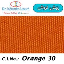 Kisperse Yellow Brown 2RC نارنجی