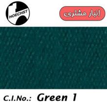 HOECHST Vat Green