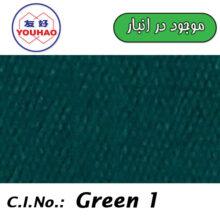 Vat Brilliant Green FFB سبز بیمارستانی