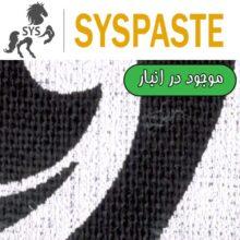 SYSPASTE White Class A خمیر پیگمنت