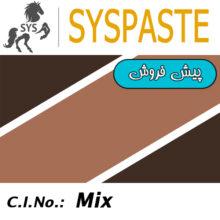SYSPASTE Brown CY خمیر پیگمنت