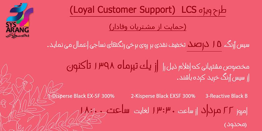 طرح فروش ویژه حمایت از مشتریان وفادار، LCS) Loyal Customers Support)