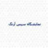 فروش رنگ نساجی Blue ایندیگو 94%