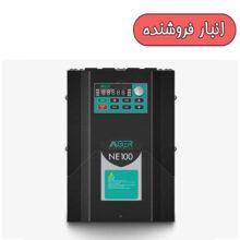 اینورتر تک فاز NE100 – 2.2KW  (برند AGER، ساخت ایران)