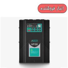 اینورتر سه فاز NP100 – 3.7KW  (برند AGER، ساخت ایران)